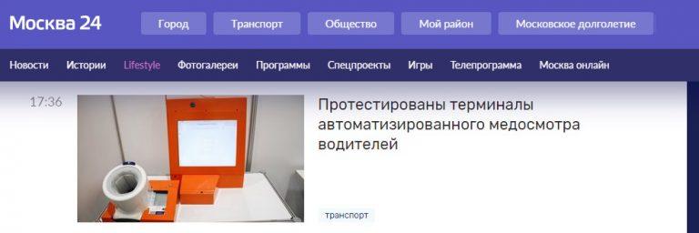 «Москва 24» о внедрении ПАК Телемедик